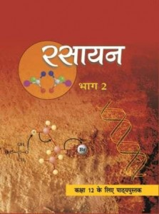 Hindi_NCERT_12th Chemistry  Part-2